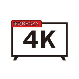 【4Kテレビ】PS5におすすめのREGZA【120p対応】